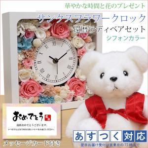 還暦祝い 女性 還暦テディベアセット サンクスフラワークロック 角型 刻印無し シフォンカラー 還暦祝い 母 プレゼント 時計|bondsconnect