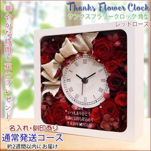 還暦祝い 女性 プレゼント サンクスフラワークロック 角型 レッドローズ 通常発送コース プリザーブドフラワーの花時計|bondsconnect