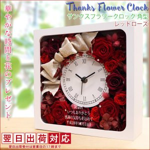 還暦祝い 女性 プレゼント サンクスフラワークロック 角型 レッドローズ 翌日発送コース プリザーブドフラワーの花時計|bondsconnect