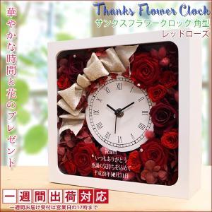 還暦祝い 女性 プレゼント サンクスフラワークロック 角型 レッドローズ 1週間発送コース プリザーブドフラワーの花時計 bondsconnect