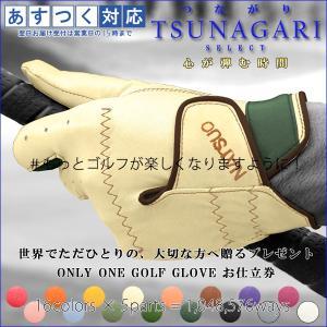 還暦祝い 男性 プレゼント オーダーメイドゴルフグローブ TSUNAGARI SELECT お仕立て券 名入れ刺繍付き|bondsconnect