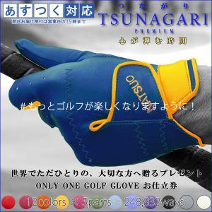 還暦祝い 男性 プレゼント 全248,832通りの組合せ色 オーダーメイドゴルフグローブ TSUNA...