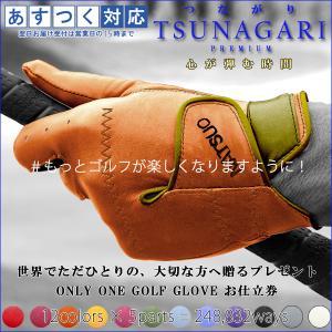 還暦祝い プレゼント オーダーメイドゴルフグローブ TSUNAGARI SELECT お仕立て券 名入れ刺繍付き ギフト券|bondsconnect