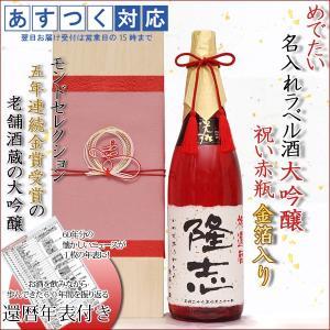還暦祝い 男性 名入れラベル酒 大吟醸 祝い赤瓶 金箔入り レビューで赤いちゃんちゃんこか還暦Tシャツプレゼント|bondsconnect