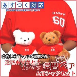 還暦祝い プレゼント 還暦ありがとうTシャツ 還暦 tシャツテディベアと還暦ありがとうTシャツセット 還暦 男性 Tシャツ 母 父 女性|bondsconnect