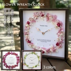 還暦祝いや古希 喜寿のお祝いに リースクロック 花輪の名入れ掛け時計 全3色 bondsconnect