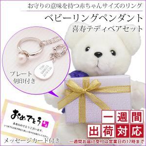 喜寿のお祝い 喜寿テディベアセット パールベビーリングペンダント 真珠 ネックレス 1週間発送|bondsconnect