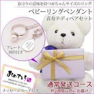 喜寿 プレゼント 喜寿テディベアセット パールベビーリングペンダント 名入れ 刻印 真珠 ネックレス 通常発送|bondsconnect