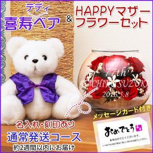 喜寿のお祝い プレゼント 喜寿テディベアセット HAPPYマザーフラワー 大 レッド 名入れあり 通常発送|bondsconnect