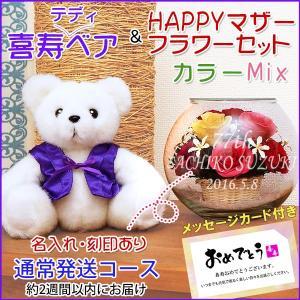 喜寿のお祝い プレゼント 喜寿テディベアセット HAPPYマザーフラワー 大 カラーミックス 名入れあり 通常発送|bondsconnect