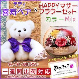 喜寿のお祝い 喜寿テディベアセット HAPPYマザーフラワー 大 カラーミックス 名入れあり 1週間発送|bondsconnect