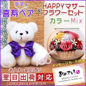 喜寿のお祝い プレゼント 喜寿テディベアセット HAPPYマザーフラワー 大 カラーミックス 名入れあり 翌日出荷|bondsconnect