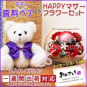 喜寿のお祝い 喜寿テディベアセット HAPPYマザーフラワー 大 レッド 名入れあり 1週間発送|bondsconnect