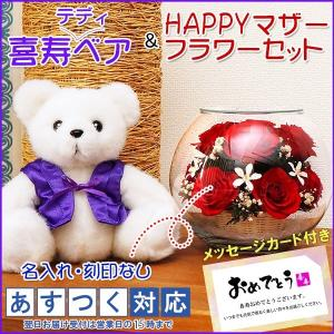 喜寿のお祝い 喜寿テディベアセット HAPPYマザーフラワー 大 レッド 名入れ無し|bondsconnect