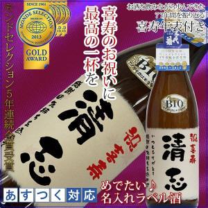 喜寿のお祝い 男性 名入れラベル酒 プリントラベル お酒 名前入り|bondsconnect