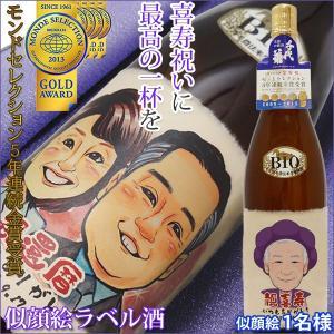 喜寿のお祝い 男性 名入れラベル酒 似顔絵のみ 似顔絵1名様 お酒 プレゼント|bondsconnect