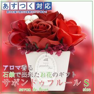 喜寿のお祝い プレゼント 女性 花 サボンドゥフルール Sサイズ ソープフラワー 喜寿 祝い 贈り物...