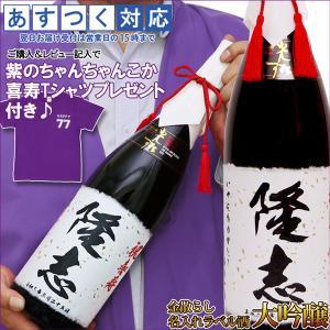 喜寿のお祝い 男性 名入れラベル酒 大吟醸 お酒 名前入り|bondsconnect