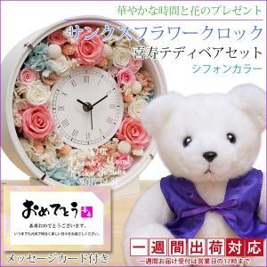喜寿 プレゼント 紫ちゃんちゃんこ 喜寿テディベ...の商品画像