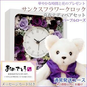 喜寿 プレゼント 紫ちゃんちゃんこ 喜寿テディベアセット サンクスフラワークロック 角型 刻印あり パープルローズ 通常発送コース 喜寿祝い 時計