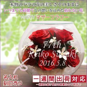 喜寿のお祝い プリザーブドフラワー ハッピーマザーフラワー 大 赤色 1週間発送|bondsconnect