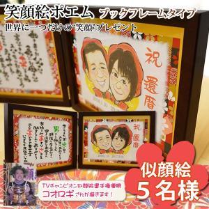 喜寿のお祝いの品 笑顔絵ポエム ブックフレームタイプ 似顔絵5人様 名前入り 傘寿 米寿 白寿 bondsconnect