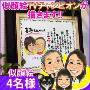 喜寿のお祝いの品 笑顔絵ポエム 似顔絵4人様 似顔絵 名前入り 傘寿 米寿 白寿 bondsconnect
