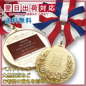 退職祝い 男性 オンリーワンメダル 蝶付き金メダル 翌日出荷 bondsconnect