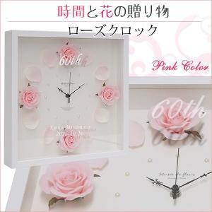 退職祝い 結婚記念日 女性 プレゼント 花 ローズクロック ピンク 掛け時計 名入れ 通常発送 bondsconnect