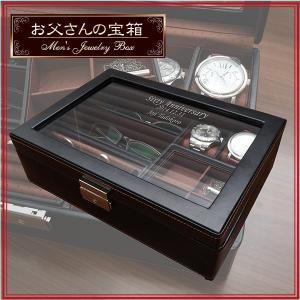 退職祝い 男性 メンズジュエリーボックス お父さんの宝箱 名入れ 時計ケース 宝箱単品 通常発送 bondsconnect