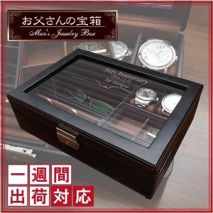 退職祝い 男性 お父さんの宝箱 名入れ 時計ケース 宝箱単品 1週間発送 bondsconnect