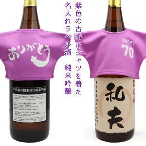 古希祝い 名入れラベル酒 プリントラベル|bondsconnect