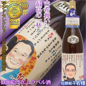 古希のお祝い 男性 プレゼント 名入れラベル酒 似顔絵ポエム 似顔絵1名様|bondsconnect