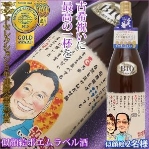 古希のお祝い プレゼント 名入れラベル酒 似顔絵ポエム 似顔絵2名様 お酒 名前入り 地酒 日本酒|bondsconnect