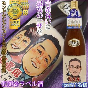 古希のお祝い 男性 プレゼント 名入れラベル酒 似顔絵のみ 似顔絵1名様|bondsconnect
