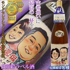 古希のお祝い プレゼント 名入れラベル酒 似顔絵のみ 似顔絵2名様 お酒 名前入り 地酒 日本酒|bondsconnect