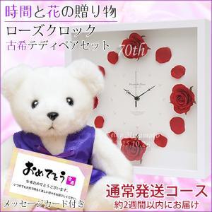 古希のお祝い プレゼント ローズクロック レッド 古希テディベアセット バラの花の掛け時計 通常発送 bondsconnect