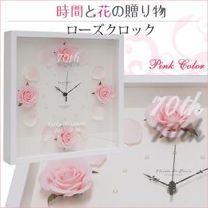 古希のお祝い ローズクロック ピンク 花の掛け時計 通常発送対応 bondsconnect