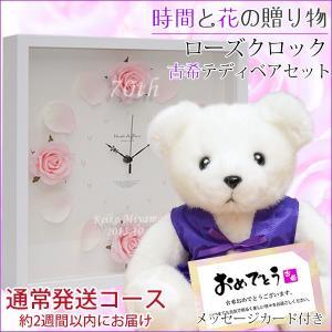 古希のお祝い プレゼント ローズクロック ピンク 古希テディベアセット バラの花の掛け時計 通常発送 bondsconnect