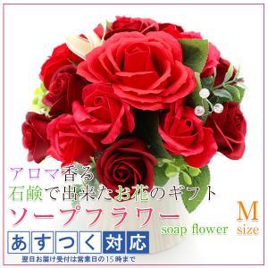 古希のお祝い 女性 プレゼント 花 サボンドゥフルール Mサイズ ソープフラワー|bondsconnect