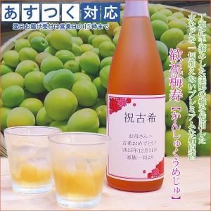 古希祝い プレゼント ラベルに名入れが出来る梅酒 歓祝梅寿 女性|bondsconnect
