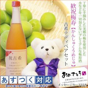 古希祝い ラベルに名入れが出来る梅酒 歓祝梅寿 古希テディベアセット bondsconnect