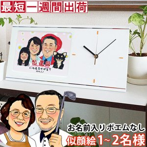 古希のお祝い プレゼント 似顔絵クロック セパレートタイプ 似顔絵人数1〜2人|bondsconnect