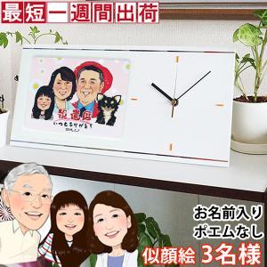 古希のお祝い プレゼント 似顔絵クロック セパレートタイプ 似顔絵人数3人 70歳 古希祝い|bondsconnect