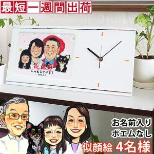 古希のお祝い プレゼント 似顔絵クロック セパレートタイプ 似顔絵人数4人 置き時計 70歳 古希祝い|bondsconnect