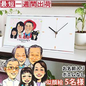 古希のお祝い プレゼント 似顔絵クロック セパレートタイプ 似顔絵人数5人 似顔絵入り時計 緑寿祝い|bondsconnect