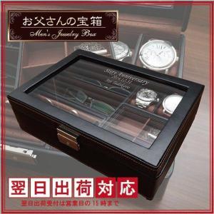 古希のお祝い お父さんの宝箱 ロングバージョン 名入れ 時計ケース 翌日発送|bondsconnect