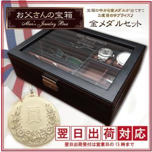 古希のお祝い お父さんの宝箱 金メダルセット 名入れ 時計ケース 翌日発送|bondsconnect