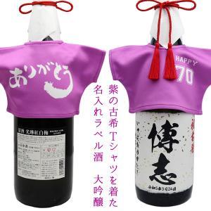 古希のお祝い 名入れラベル酒 大吟醸|bondsconnect