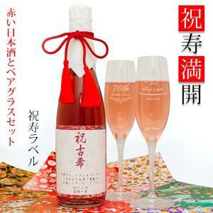 古希のお祝いの品 赤い純米酒とペアグラスセット 祝寿満開 祝寿ラベル 翌日出荷 bondsconnect